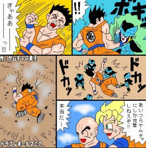 Yamcha Cell Jr