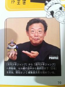 Fuyuto Takeda